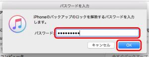 バックアップの暗号化設定時のパスワードを入力して「OK」をクリック