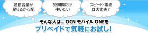 OCN モバイル ONE プリペイドSIM