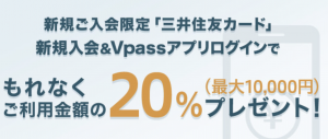 三井住友VISAアミティエカード(学生)キャンペーン