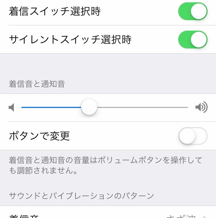iPhoneのアラームの音を大きくする