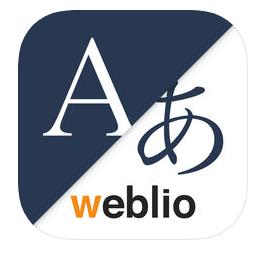 英語翻訳Weblio(ウェブリオ)