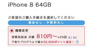 iPhone 8/8 Plus 価格