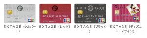 JCB CARD EXTAGE種類