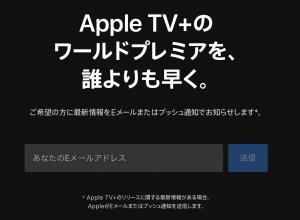 Apple TV+月額料金