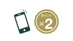 三井住友VISAアミティエカード(学生) POINT