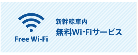 新幹線車内無料wifiサービス