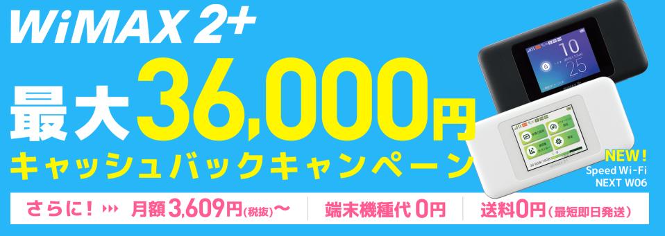 auのポケットWi-Fiの全て|WiMAXの契約で3万円損しない方法