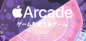 Apple Arcadeとは