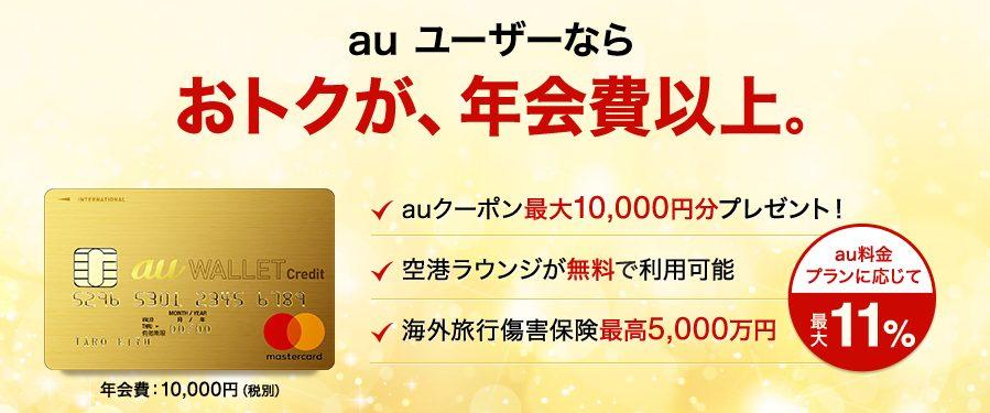 au WALLET ゴールドカードを最大限利用したら年間5.7万円もお得になる話