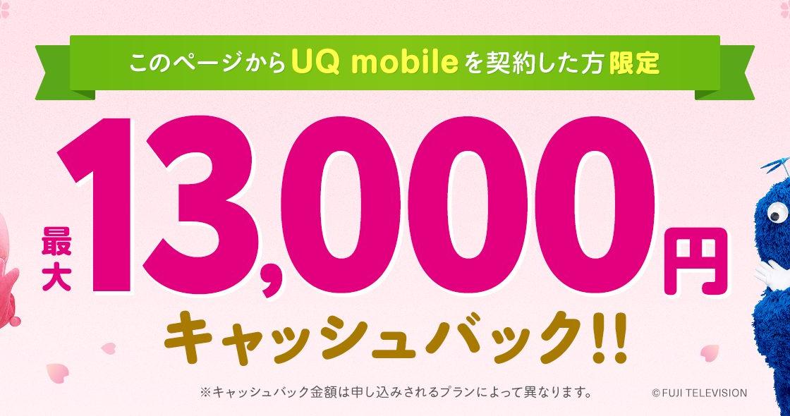 UQモバイルの限定キャンペーン!契約で最大13,000円キャッシュバック