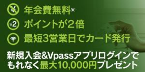 三井住友VISAデビュープラス POINT