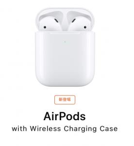 新型AirPodsワイヤレス