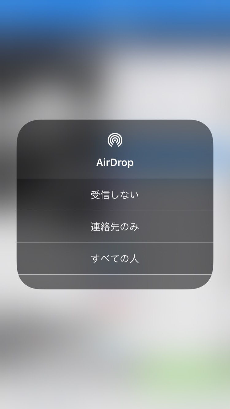 AirDrop コントロールセンター