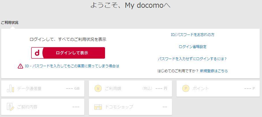 My docomo画面