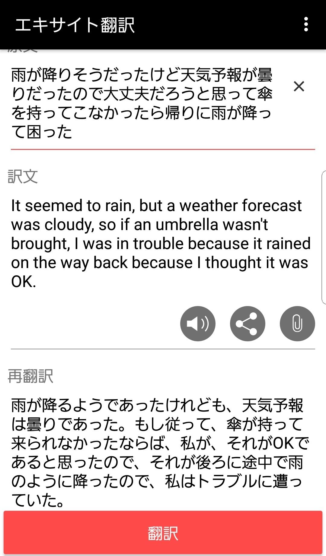エキサイト翻訳アプリの使い方