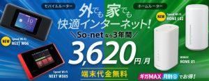 So-net WiMAX2+