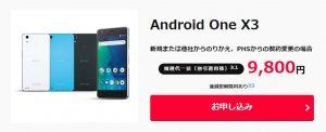 Ymobile AndroidOneX3