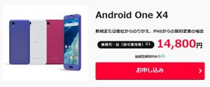 Ymobile AndroidOneX4