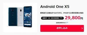 Ymobile AndroidOneX5