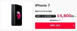 Ymobile_iPhone7