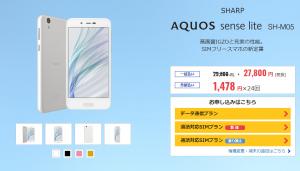 DMM mobileのAQUOS sense SH-M05