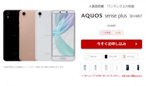 楽天モバイル AQUOS sense Plus