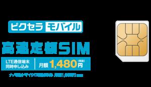 ピクセラモバイル 高速定額SIM