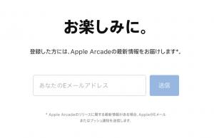 Apple Arcade月額料金