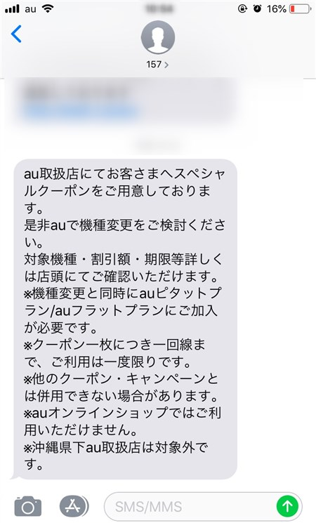 クーポンメール