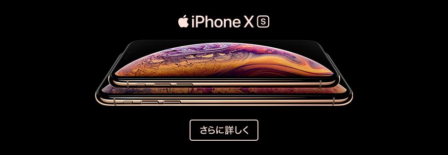 ドコモのiPhone XS/iPhone 8/iPadの割引が端末購入サポート化でよりお得に!