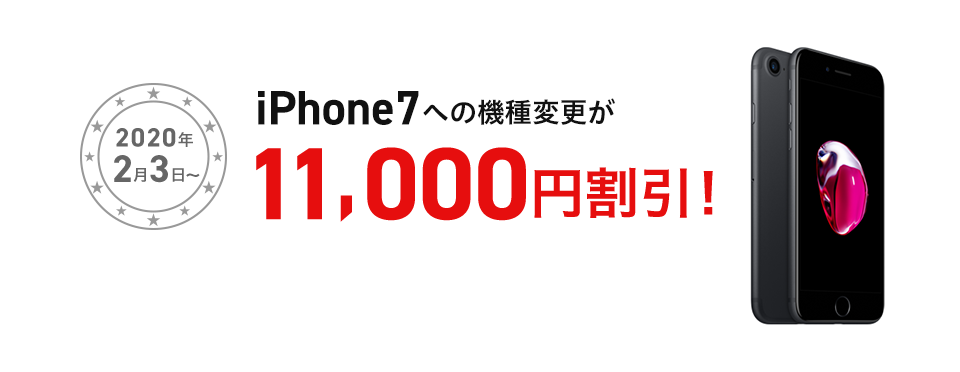 ドコモのiPhone 7に機種変更|最安値でお得に購入するポイント