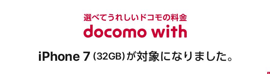 ドコモのiPhone 7に機種変更|docomo with対象端末をお得に購入する方法