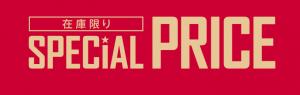 ドコモスペシャルプライスキャンペーン