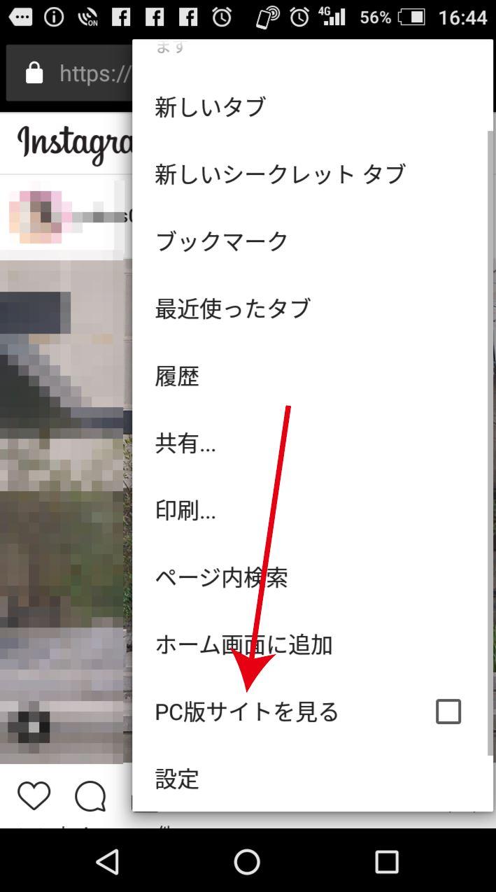 インスタグラムで検索機能を表示させる画面