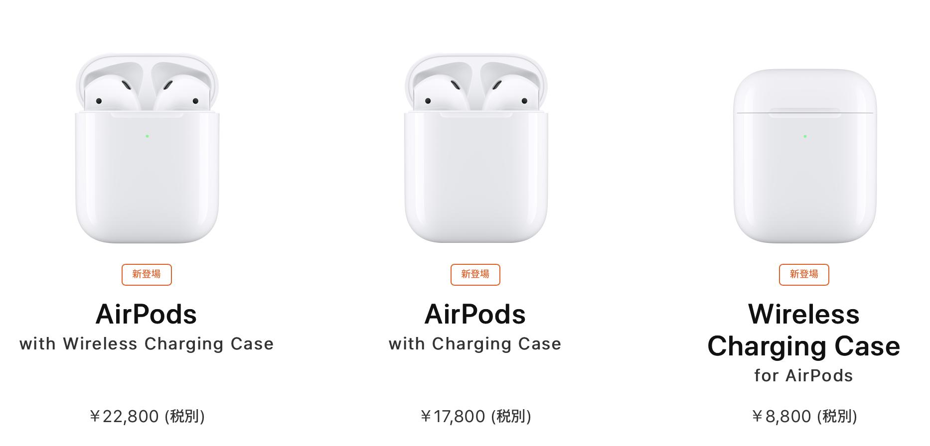 AirPods(ワイヤレス充電モデル)