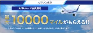 ANA VISA Suicaカードキャンペーン