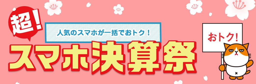 ワイモバイル「超!スマホ決算祭」開催中!iPhone 7が一括14,800円~