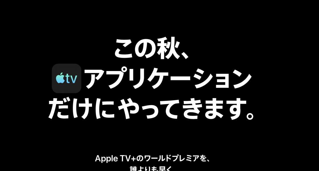 Appleイベントまとめ|新サービスはApple TV+やApple Arcadeなど4つ!