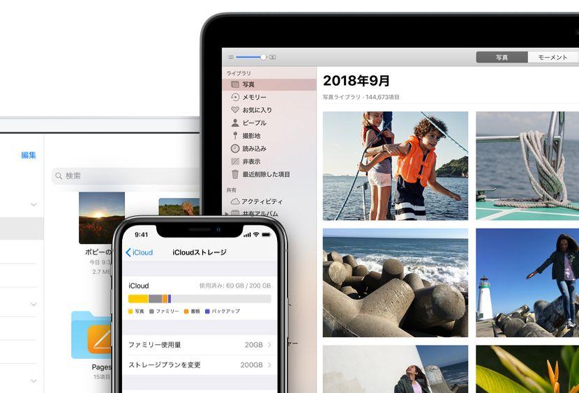 iCloudメールの設定まとめ|メールアドレス変更/届かない時の対処法