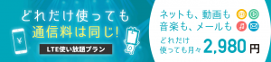 U-mobile データ専用 LTE使い放題