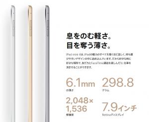 iPadmini4