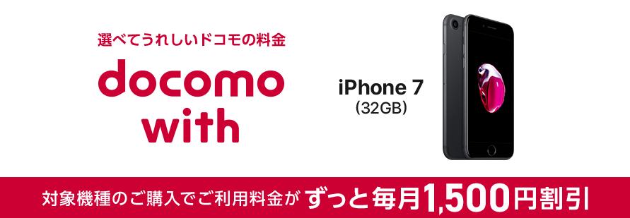 iPhone 7とGalaxy Feel2を徹底比較!docomo withスマホ対決を制すのは!?