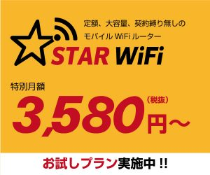 STAR WiFi 定額、太陽量、契約縛り無しのモバイルWiFiルーター