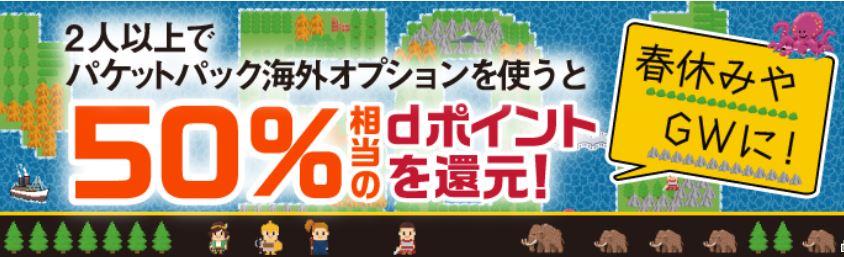 ドコモ「パケットパック海外オプション」でポイント還元キャンペーン!