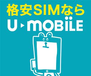 格安SIMならU-mobile
