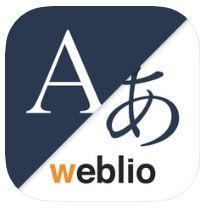 Weblio 英語翻訳
