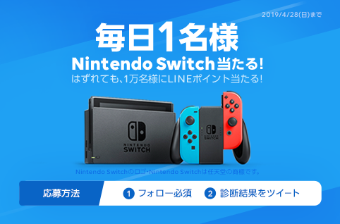 LINEモバイル Nintendo Switchが当たるキャンペーン実施中!