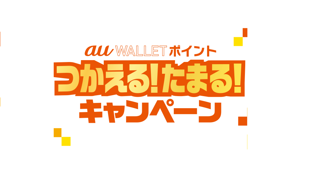 au PAY|au WALLETポイントをチャージで10%増量キャンペーンを4月9日から開始