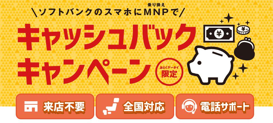 【5/17まで限定】新型iPhone SEを最大3万円お得にゲットする裏技
