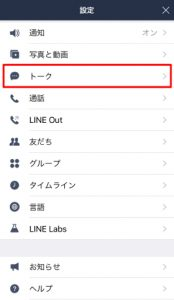 LINEのアカウントを引き継ぐ方法